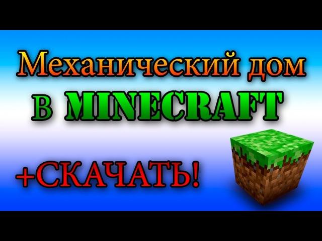 Блогер GConstr заценил! Новый Механический дом в Minecraft (Ска. От AdamsonShow