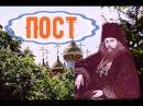 О посте - Святитель Игнатий Брянчанинов