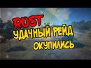 Rust Legacy РЕЙД ОКУПИЛИСЬ Ravil_Play