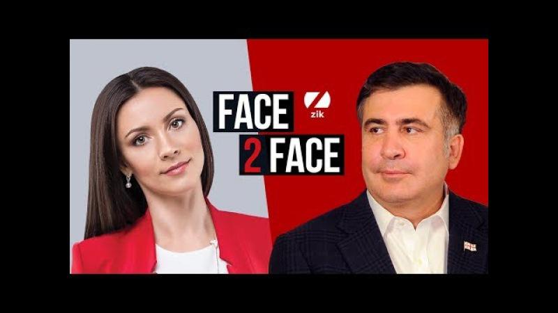 FACE 2 FACE з Тетяною Даниленко: Михеїл Саакашвілі, екс-президент Грузії та екс-голов ...