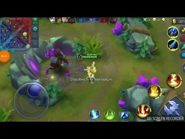 Mobile Legend: Играю за Рафу против нубов