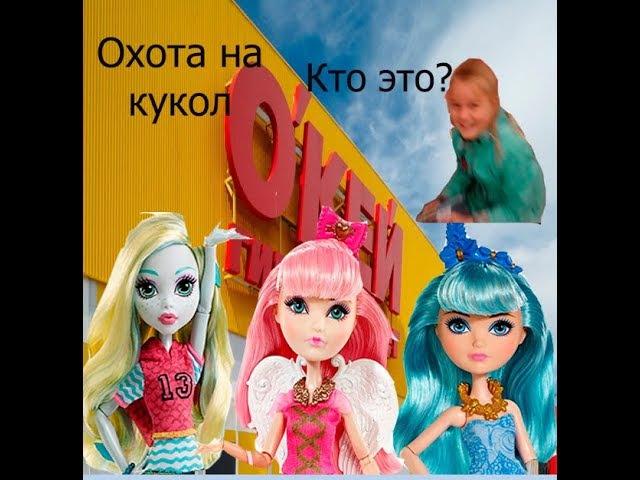За мной следят Кто со мной ходит по магазинам Охота на кукол в городе Воронеже...