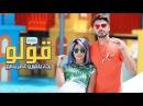 Rajaa & Omar Belmir - Goulou (EXCLUSIVE Music Video 4K ) | (رجاء و عمر بلمير - قولو (فيديو كليب