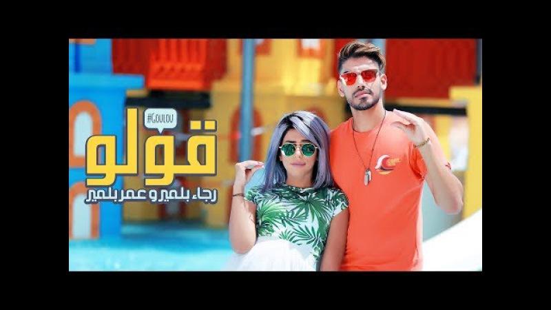 Rajaa Omar Belmir - Goulou (EXCLUSIVE Music Video 4K )   (رجاء و عمر بلمير - قولو (فيديو كليب