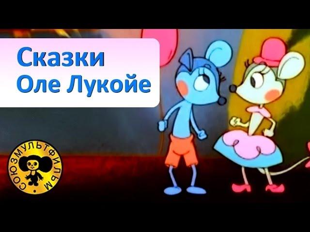 Лучшие сказки Оле Лукойе Сборник мультфильмов для детей