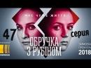 Кольцо с рубином 47 серия серия Обручка з рубіном Супер премьера 2018