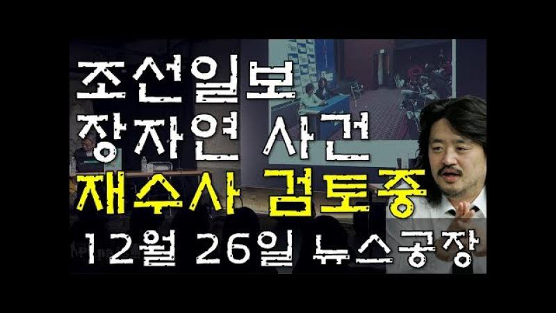 12월 26일 뉴스공장 -