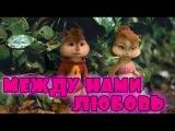 Элвин и Бурундуки поют Между нами любовь (SEREBRO)