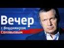 Воскресный вечер с Владимиром Соловьевым от 26.11.17
