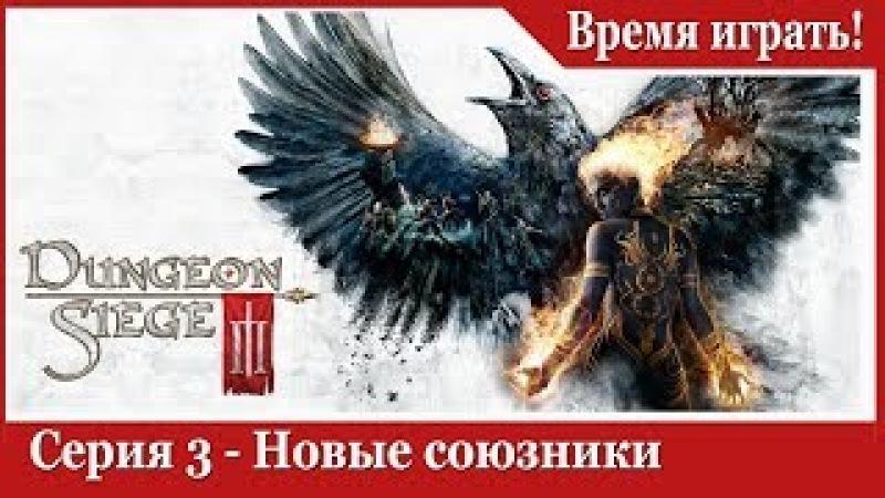 Прохождение Dungeon Siege 3 - [ 3] Новые союзники (на русском языке) » Freewka.com - Смотреть онлайн в хорощем качестве