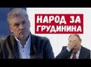 ПУТИН ВСЕ КУПИЛ! ГРУДИНИН - ВЫБОР НАРОДА!   Аналитика Российского СМИ.