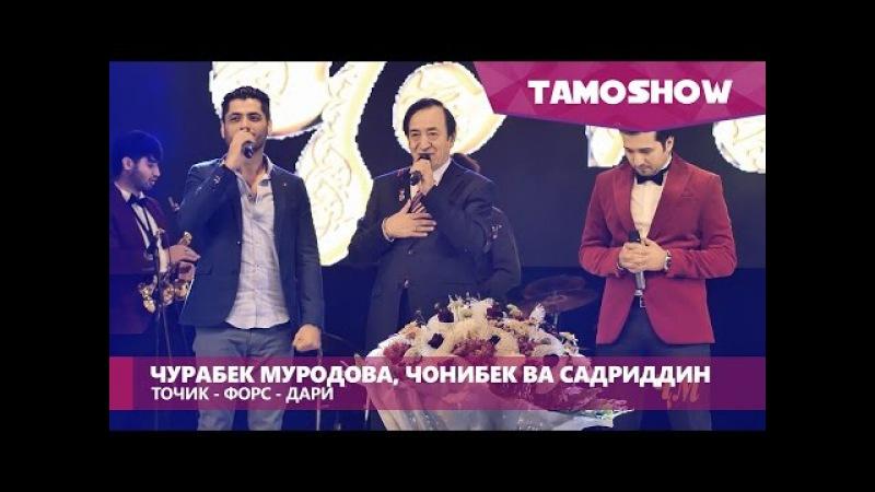 Jurabek Murodov, Jonibek Murodov Sadriddin Najmiddin - Tojik Fors Dari (Concert