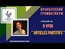 Французский язык начальный уровень Articles partitifs 9 урок