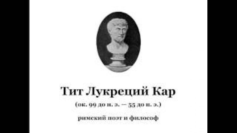 Тит Лукреций Кар