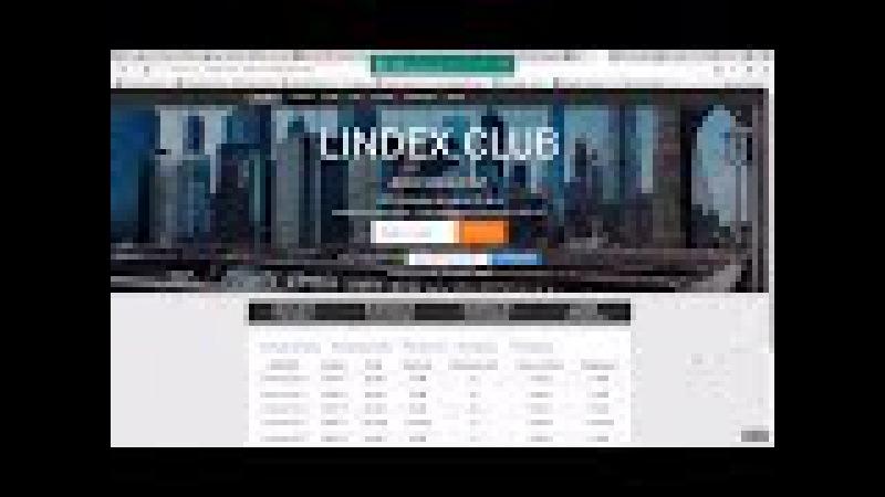 ПЛАТИТ! ВКЛАД! lindex.club/?ref=7857 LINDEX