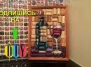 Картина на винных пробках Бутылка и бокал вина