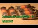 Снаряжение охотничьих комбинированных патронов ДРОБЬ №1 № 5. Лучший способ