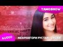 Мехрнигори Рустам - Туёна | Mehrnigori Rusyam - Tuyona (2015)