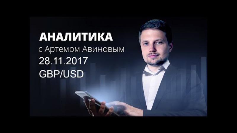 Teletrade. 28.11.2017 Аналитика с Артемом Авиновым. GBP/USD