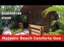 Majestic Beach Comforts - отель 3* (Индия, Южный Гоа, Варка)