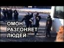 ЖИТЕЛИ ВОЛОКОЛАМСКА ПЕРЕКРЫЛИ ТРАССУ В СТОРОНУ СВАЛКИ 8 03 18