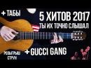 5 ХИТОВ 2017 на гитаре Gucci Gang табыРОЗЫГРЫШ СТРУНFingerstyle Популярные песни на гитар ...