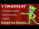 Накрутка просмотров, лайков и подписчиков на Youtube с YTMonster ru