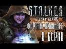 Stalker Lost Alpha Сталкер Лост Альфа Форсаж отдыхает Прохождение 8 серия