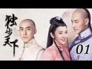 独步天下 01丨Rule The World 01(主演:唐艺昕,林峯,张睿)English Sub