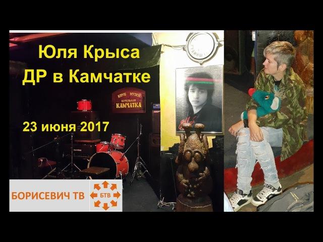 ДР ЮЛИ КРЫСЫ В КАМЧАТКЕ - 23 июня 2017