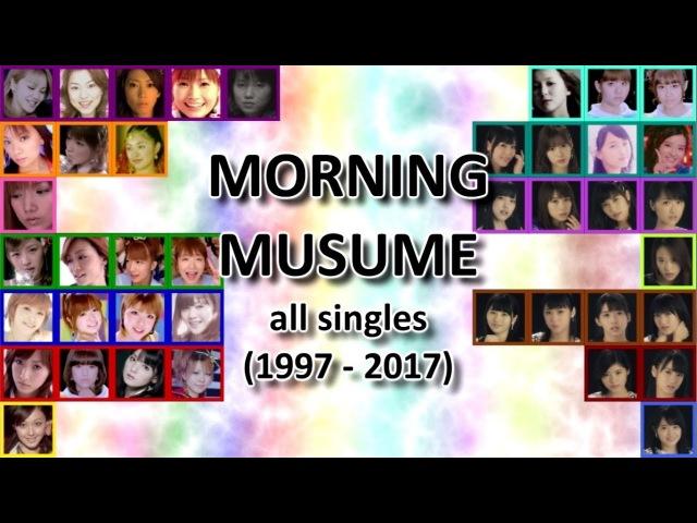 [モーニング娘。20年記念] Morning Musume 20th Anniversary: All Singles (1997 - 2017) [UPDATED]