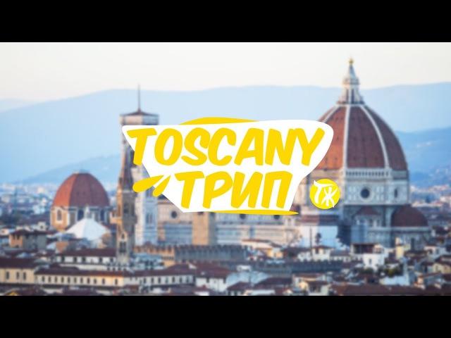 Travel Жажда - Toscany Трип