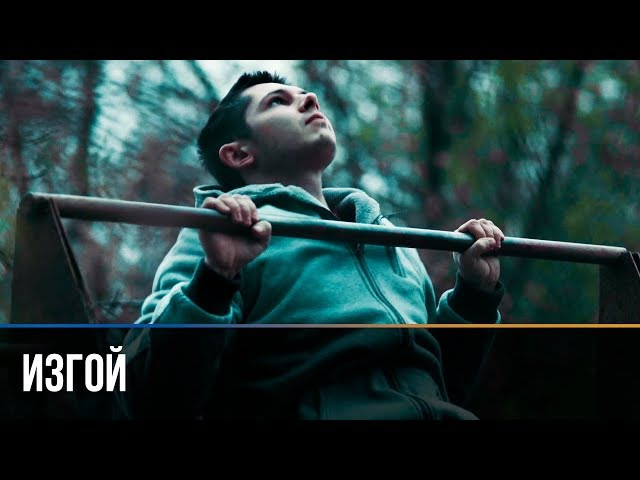 ▶️ ИЗГОЙ 2017 ПРЕМЬЕРА (Street WorkOut) Смотреть фильм Изгой онлайн полностью