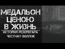 Медальон Ценою в Жизнь и История Резервуара Честнат-Хиллок | История Мира Fallout 4 Лор