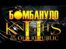Knights of the Old Republic II The Sith Lords Бомбануло