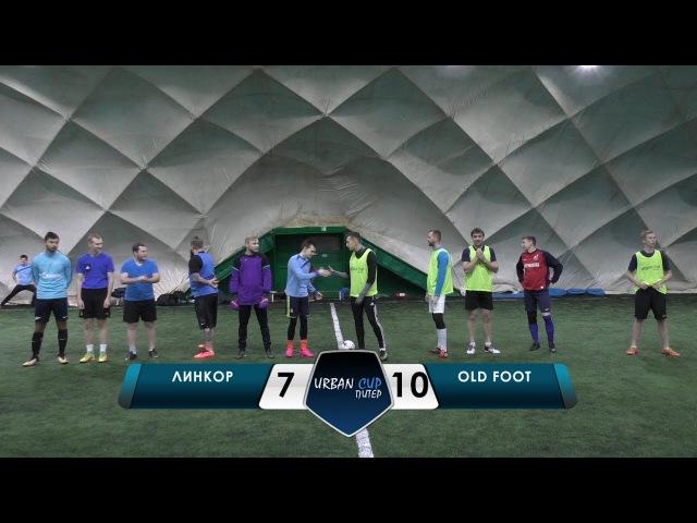 Линкор без Катеначчо - Old Foot, обзор матча