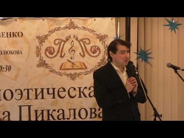 Павел Пикалов - Сыпь тальянка на стихи Есенина