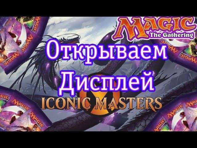 Открываем дисплей бустеров МТГ Iconic Masters Booster Box opening MTG