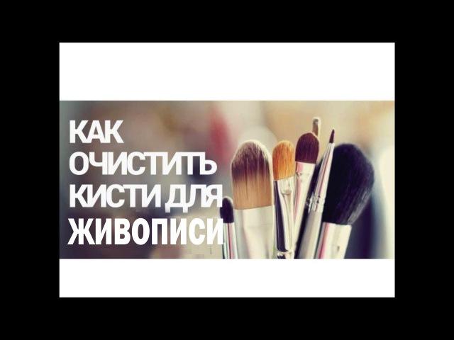 Как правильно мыть кисти для живописи How to Clean Brushes for Painting