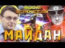 НАЦИОНАЛ ЭКСТРЕМИСТСКИЙ МАЙДАН ПАТРИОТИЧЕСКИЙ МАЙДАН в России МЫсПУТИНЫМ