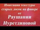 Имитация текстуры старых досок на фанере Университет Декупажа Раушания Нуретдинова