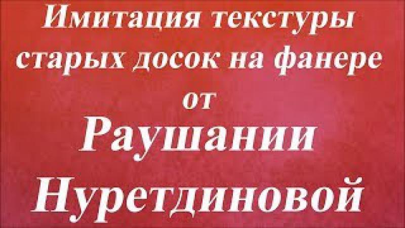 Имитация текстуры старых досок на фанере Университет Декупажа Раушания Нуретдинова смотреть онлайн без регистрации