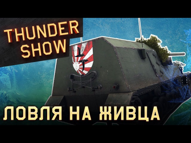 🎅 Thunder Show: Ловля на живца