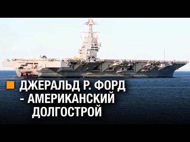 ДЖЕРАЛЬД Р ФОРД АМЕРИКАНСКИЙ ДОЛГОСТРОЙ АРМИ RU