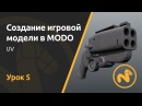 Мини курс Создание игровой модели в MODO Урок 5 UV