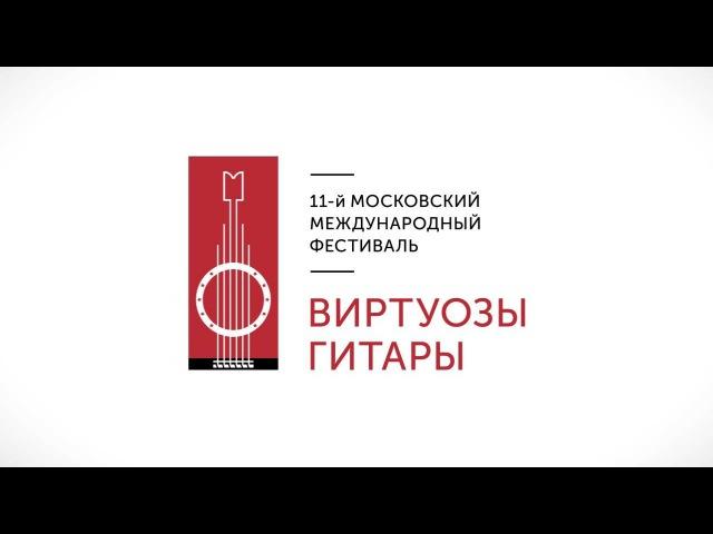 Ricardo Gallen - Classical guitar masterclass (at Guitar Virtuosos 2016, Moscow) 1