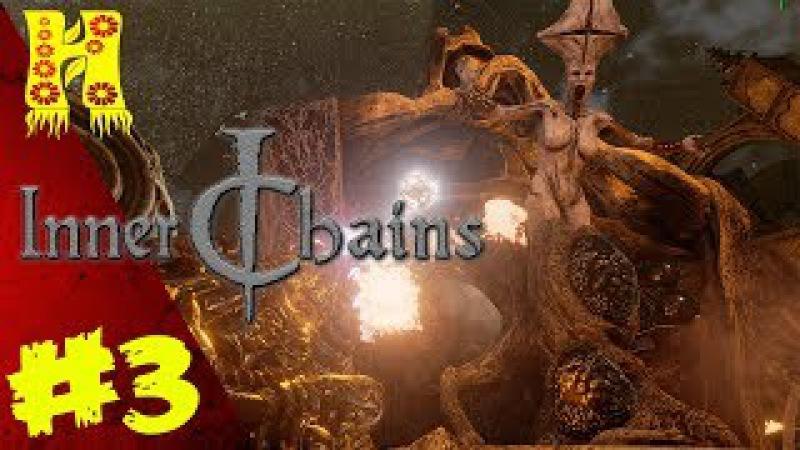 Прохождение Inner Chains: Часть 3 (Босс Конец Игры)