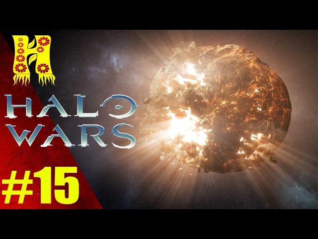 Прохождение Halo Wars: Definitive Edition Побег Часть 15 (Конец Игры)