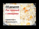 ОСОБЕННЫЙ РИС пряный с ОВОЩАМИ / ПП-рецепты / ВКУСНЫЙ рис