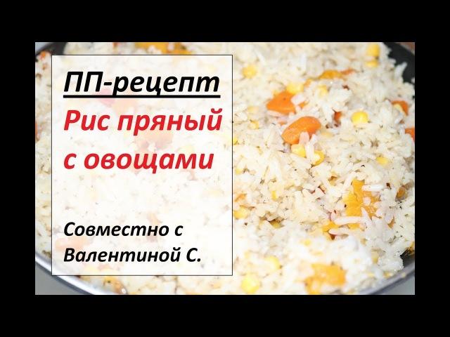 ОСОБЕННЫЙ РИС пряный с ОВОЩАМИ / ПП-рецепты / ВКУСНЫЙ рис » Freewka.com - Смотреть онлайн в хорощем качестве